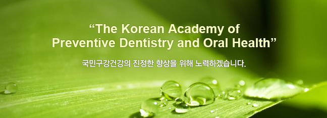 """The Korean Academy of Preventive Dentistry and Oral Health"""